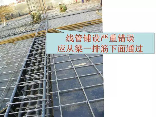 钢筋混凝土施工常见质量问题照片合集_51