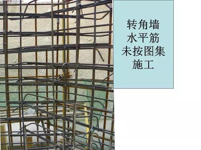 钢筋混凝土施工常见质量问题照片合集_57