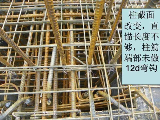 钢筋混凝土施工常见质量问题照片合集_62