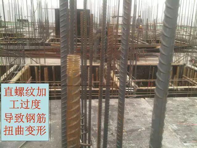 钢筋混凝土施工常见质量问题照片合集_64