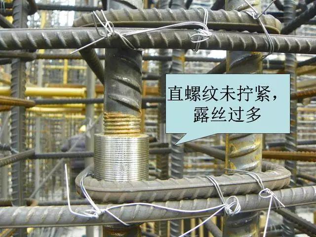 钢筋混凝土施工常见质量问题照片合集_65
