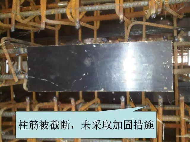 钢筋混凝土施工常见质量问题照片合集_63