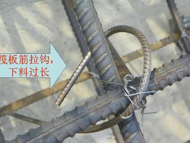 钢筋混凝土施工常见质量问题照片合集_67