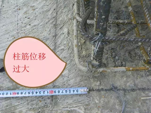 钢筋混凝土施工常见质量问题照片合集_71