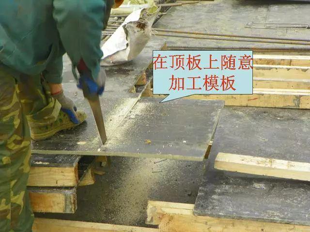 钢筋混凝土施工常见质量问题照片合集_79