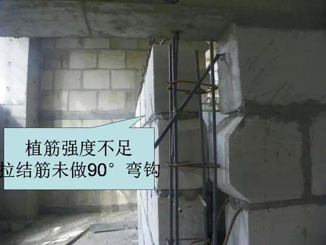 钢筋混凝土施工常见质量问题照片合集_81