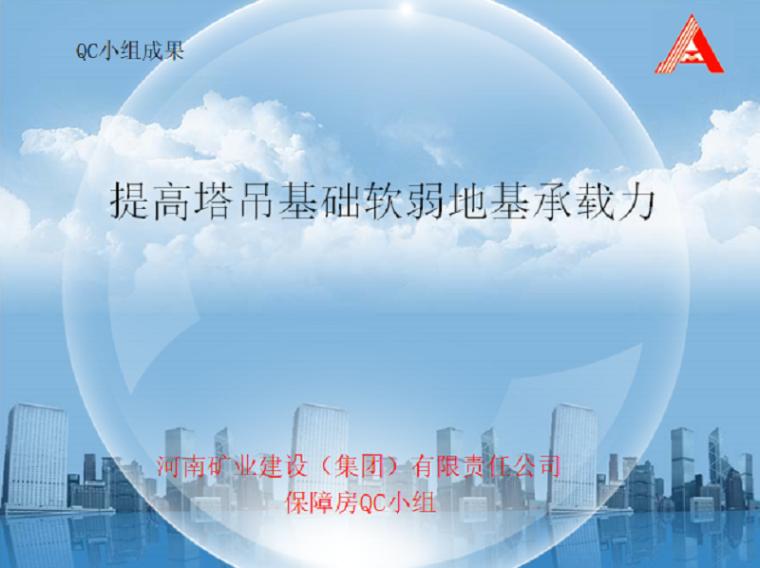 提高塔吊基础地基承载力QC成果(规范详细)