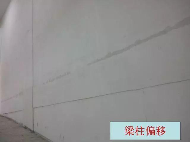 钢筋混凝土施工常见质量问题照片合集_87