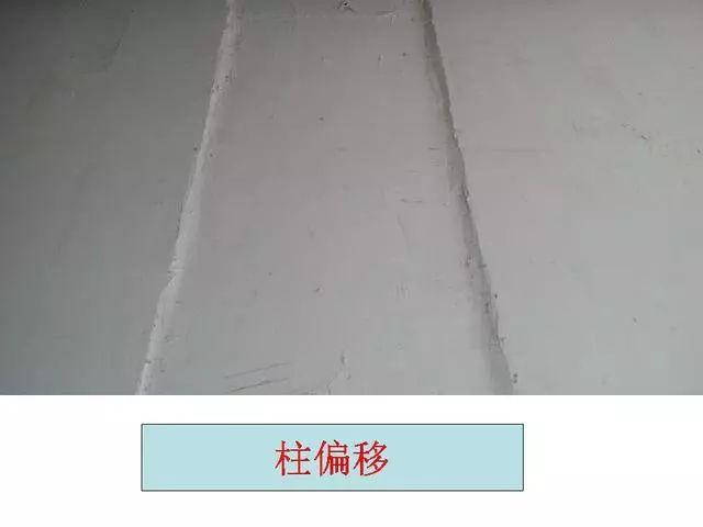 钢筋混凝土施工常见质量问题照片合集_86