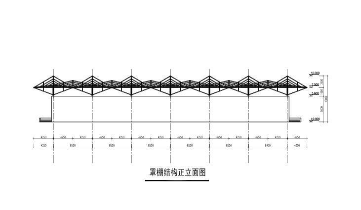 罩棚结构正立面图