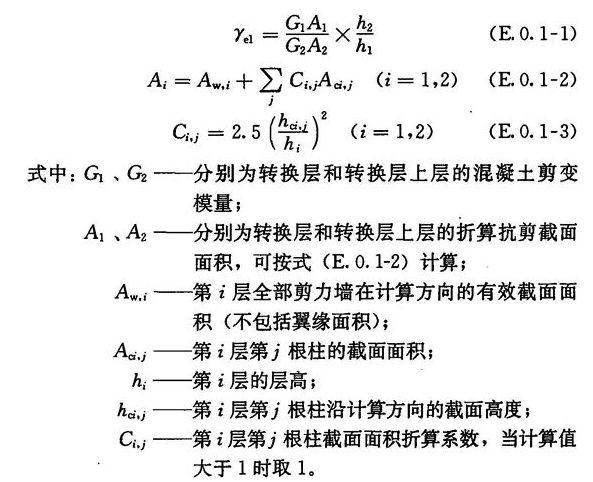 超限结构设计的动力特性指标详解_7
