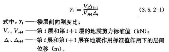 超限结构设计的动力特性指标详解_20