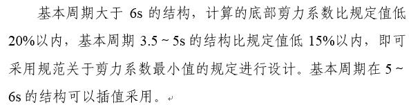 超限结构设计的动力特性指标详解_30