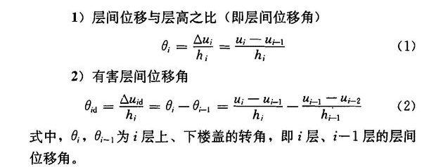 超限结构设计的动力特性指标详解_40