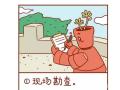屋顶花园施工工序(漫画图解,简单易懂)