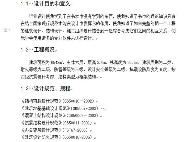 湖南工业大学本科生毕业设计(论文)