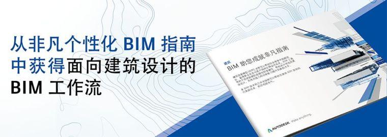 从二维过渡到BIM,建筑方式大不同!