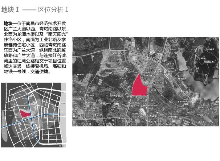 居住区规划与住宅设计调研报告(PDF,50页)