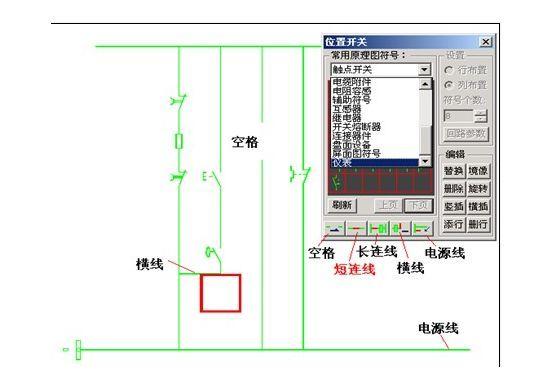 AutoCAD 绘制建筑电气图的技巧