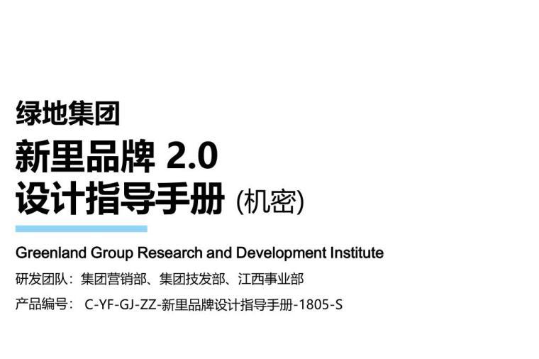 建筑新里品牌设计指导手册(PDF+98页)