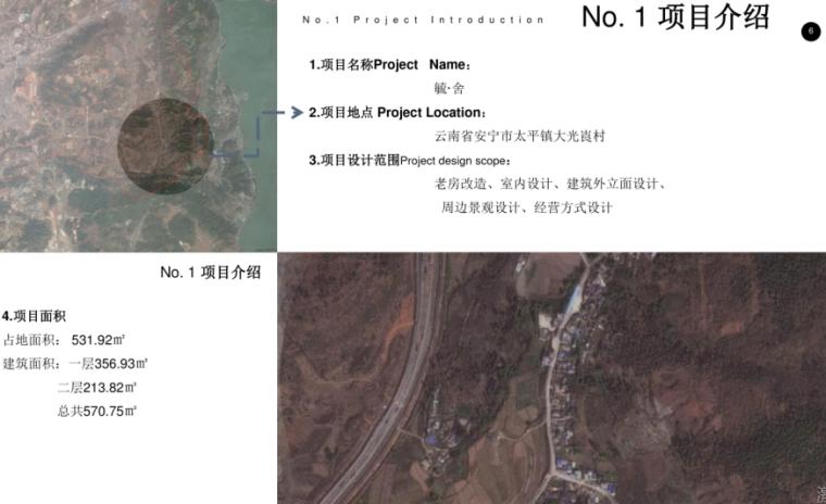 民宿改造设计报告(PDF,47页)
