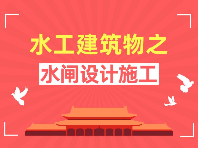 水闸_横版配图_2019.09.23.png