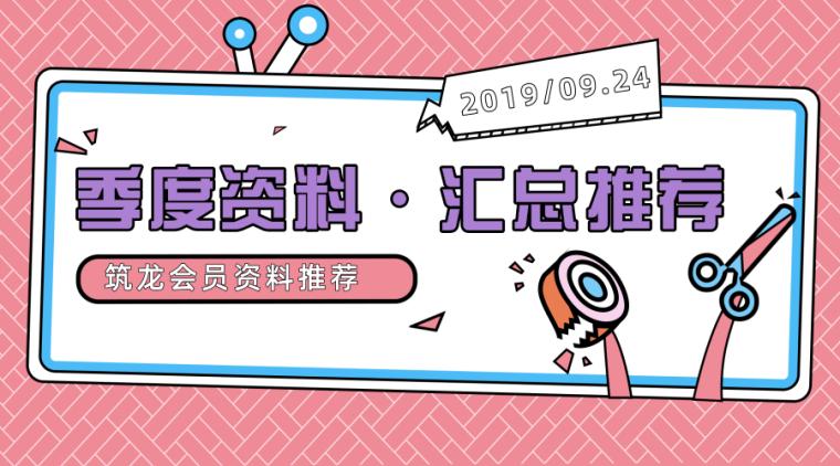 必马电气工程季度资料合集大汇总(5~8月)