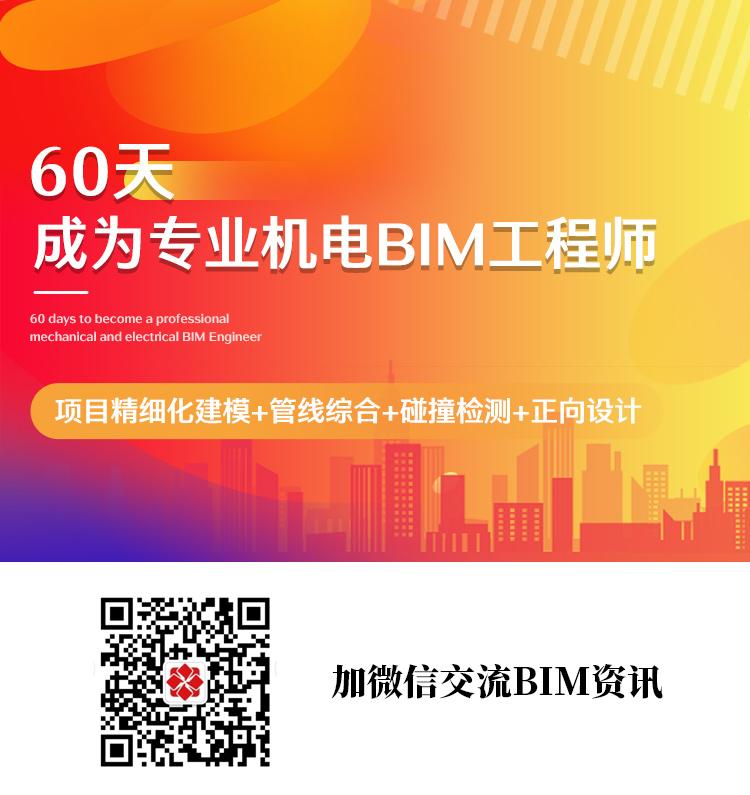 GBT51235-2017建筑信息模型施工应用标准-机电BIM缩略图 新