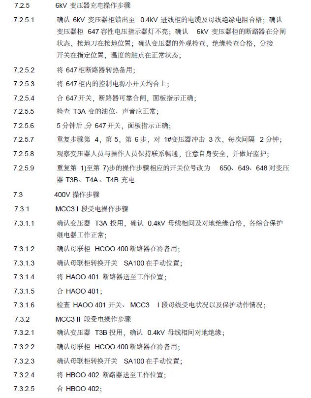 江苏石化工业厂房变电所受送电施工方案-6KV变压器充电