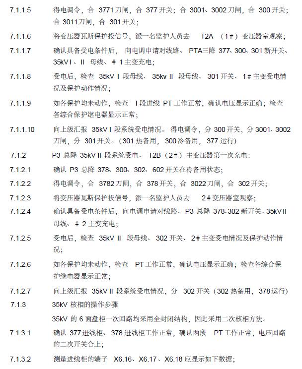 江苏石化工业厂房变电所受送电施工方案-35KV操作