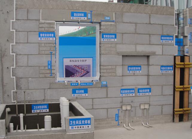 超高层施工组织设计(主要施工技术方案)-05砌体工程施工及样板图