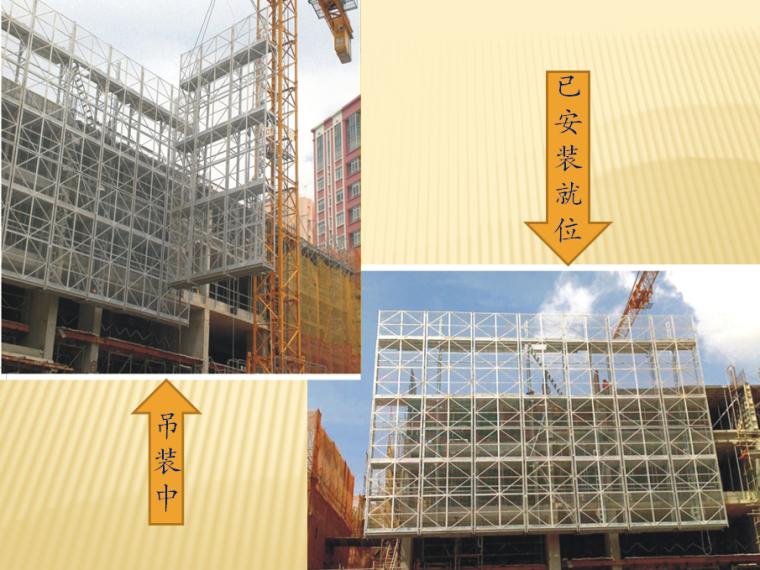 超高层施工组织设计(主要施工技术方案)-07附着式升降平台安装就位