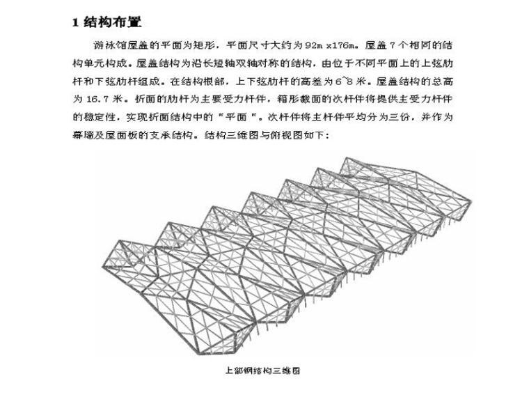 大运会游泳馆钢结构设计计算书