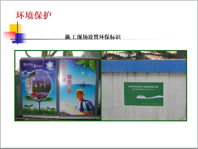 建筑工程绿色施工技术措施(清晰简洁)