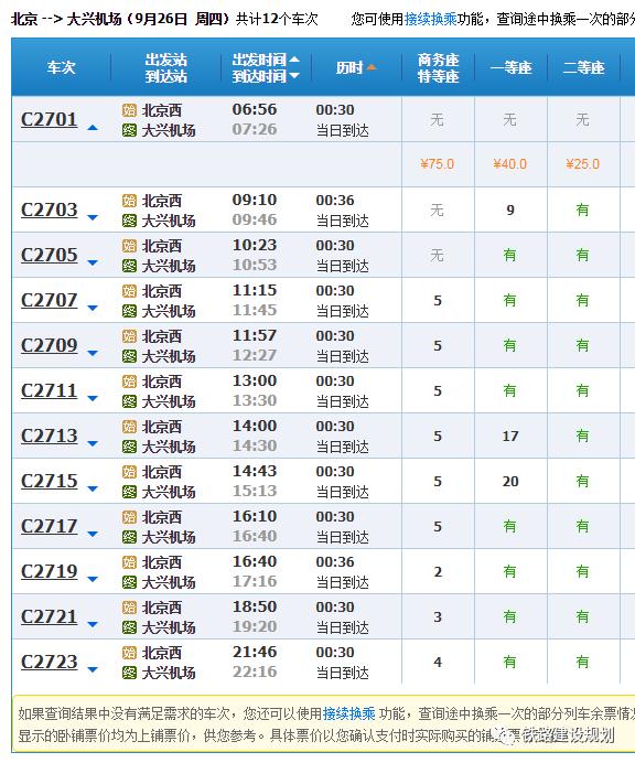 京雄城际铁路至大兴机场段将于9月26日开通_3