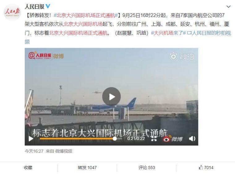 北京大兴机场首日通航,提前献礼建国70年_2