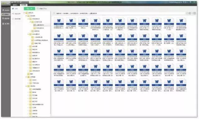 BIM应用落地的全过程指导案例_26