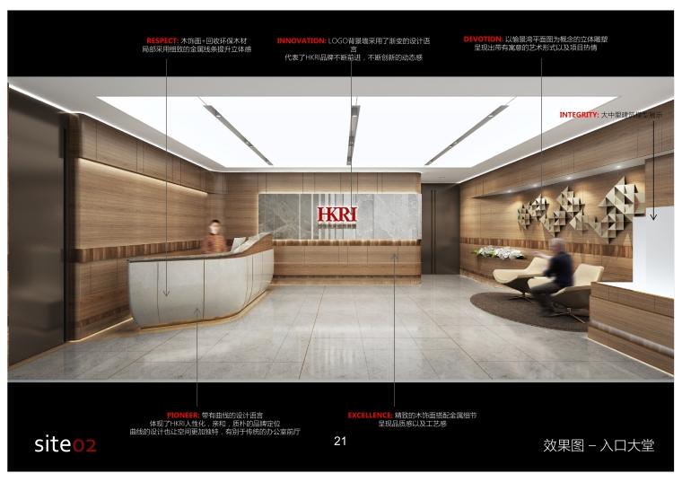 HKRI上海总部办公室方案设计+效果图