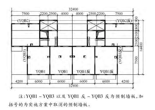 装配整体式剪力墙结构在保障房工程中的应用
