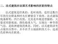 绿城翡翠湖玫瑰园中国首席法式合院别墅鉴赏