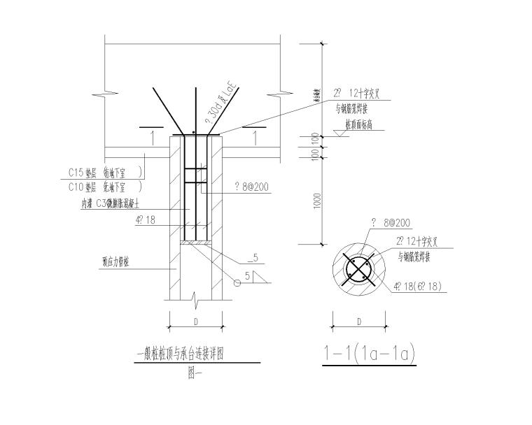 预应力管桩桩基设计说明