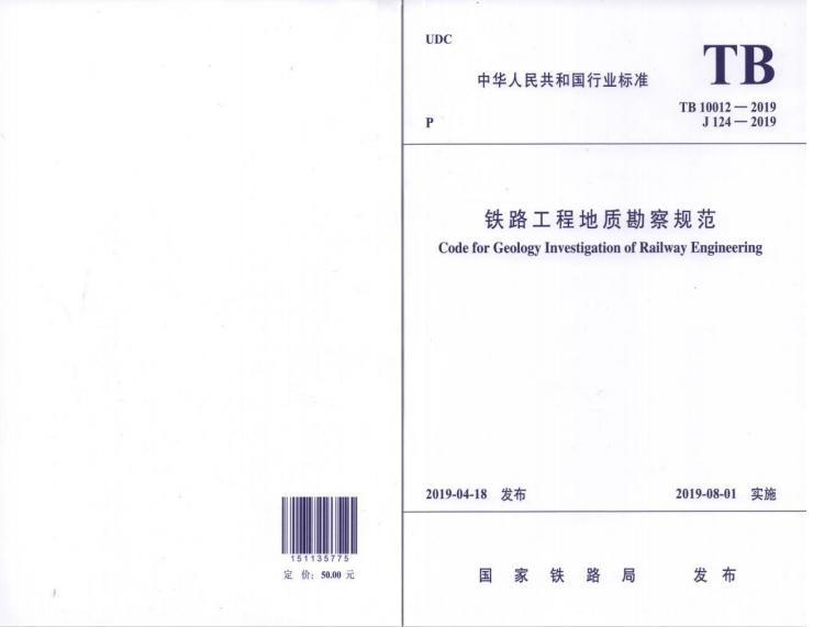 [最新]TB10012-2019铁路工程地质勘察规范