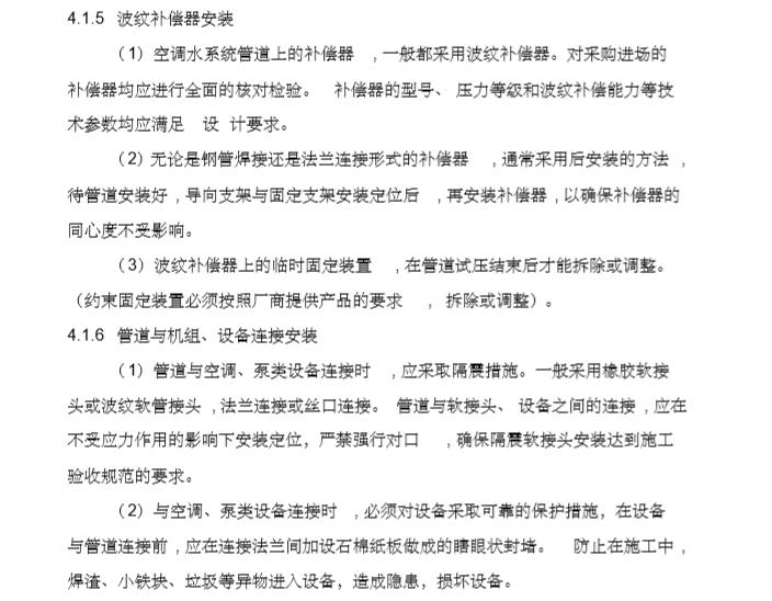 上海科技园建设暖通工程施工方案