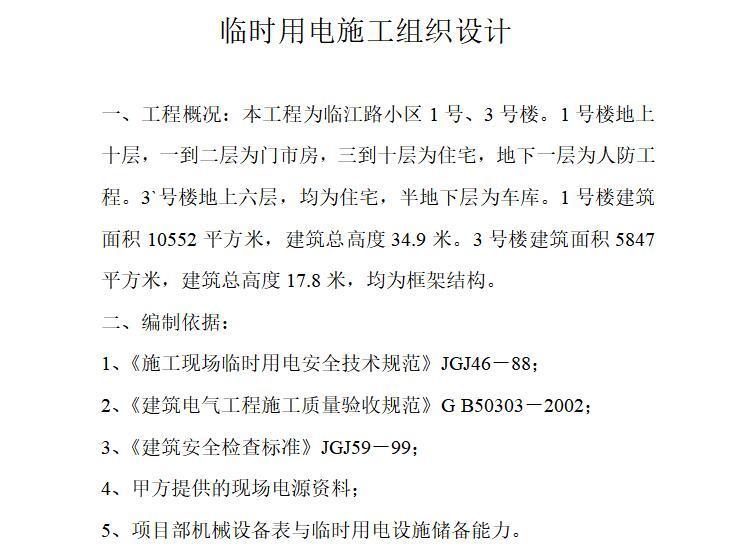 重庆住宅及配套底商临时用电施工方案