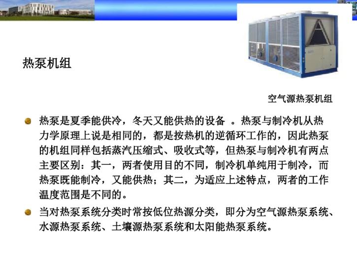 中央空调系统培训(50页)