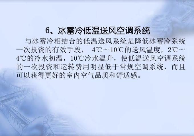 空调系统与冷热源(74页)