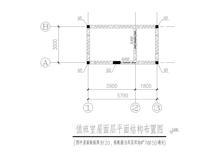 某水厂砖混结构值班室结构施工图纸