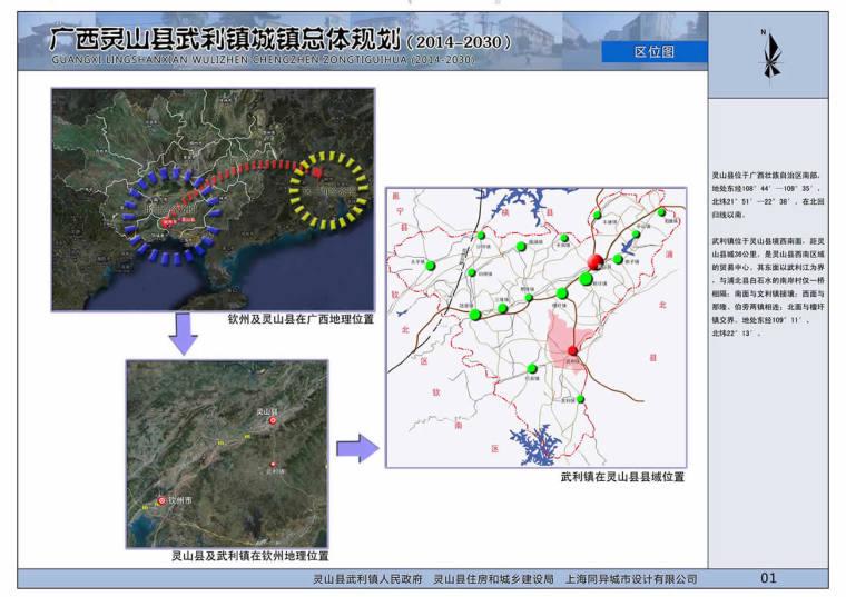 广西灵山县武利镇规划设计图