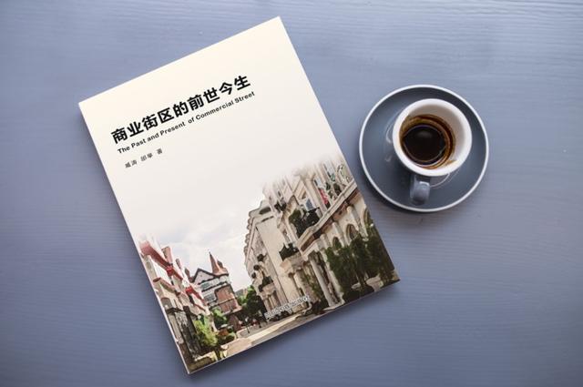 新书推荐 |《商业街区的前世今生》