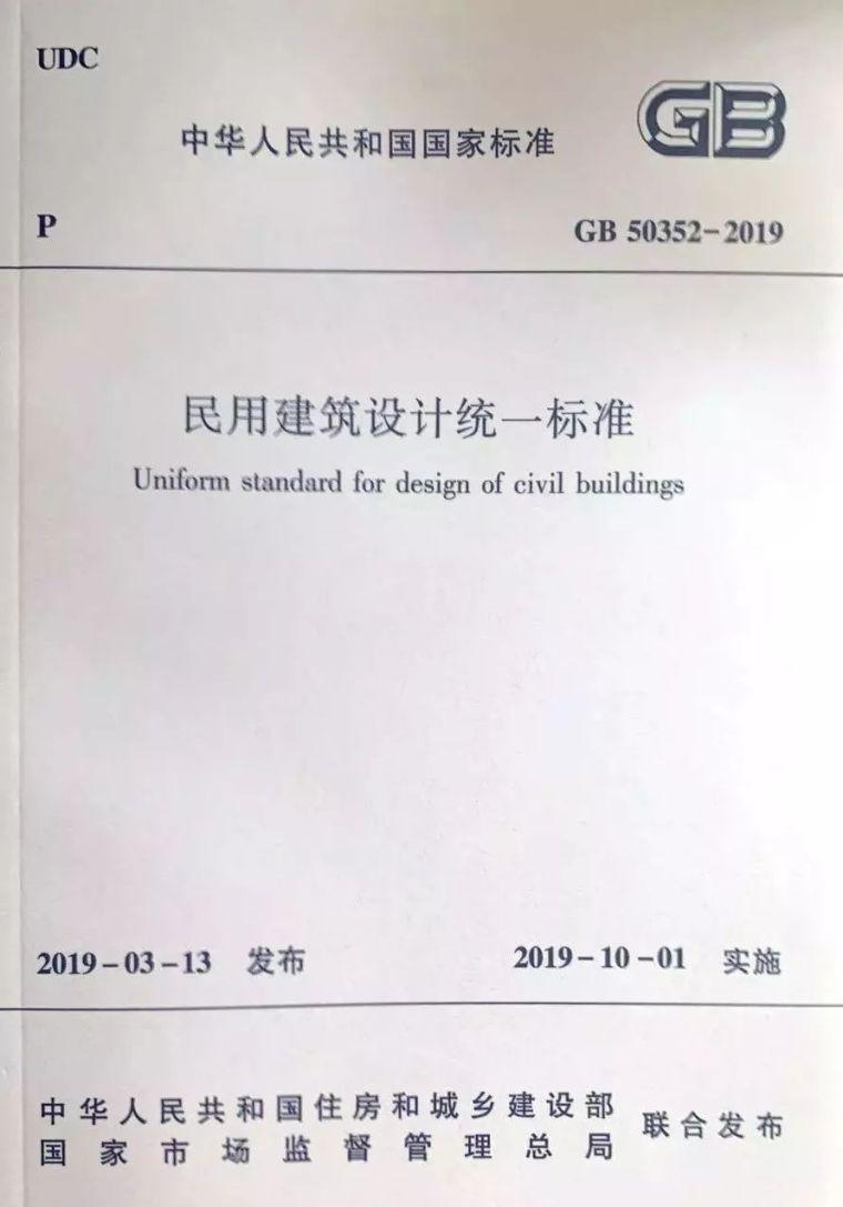 10月1日起实施新《民用建筑设计标准》